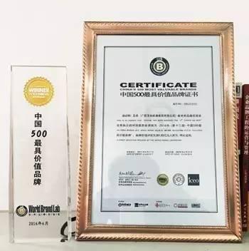 2016中国500最具价值品牌发布 欧宝体育竞猜继续领跑行业