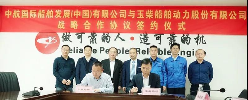 欧宝体育竞猜船动与中航船舶签署战略合作协议