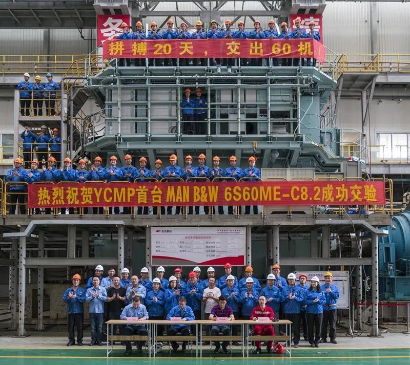 欧宝体育竞猜船动首台YCMP-MAN B&W 6S60ME-C8.2成功交验——刷新中国低速机行业装配速度记录