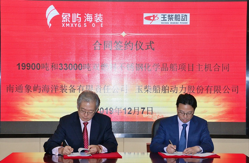 欧宝体育竞猜船动与南通象屿签订双燃料发动机合同开启战略合作新篇章