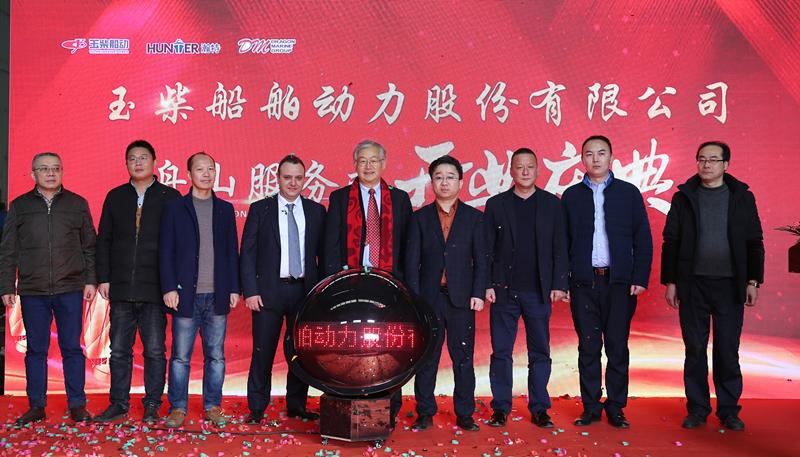 欧宝体育竞猜船动举办舟山服务站开业仪式 Opening of YCMP Zhoushan service station